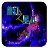 梦幻之星3 时之继承者 中文版
