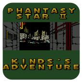 梦幻之星2 肯德斯的冒险 手机版