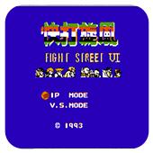 街霸VI 16人 手机版