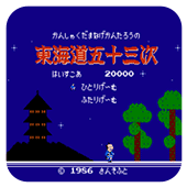 东海道五十三次安卓版