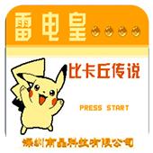 雷电皇 比卡丘传说 中文完整版
