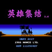 三��志 英雄集�Y1.4 完美版