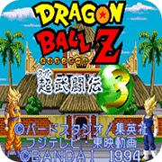 龙珠Z超武斗传3日版下载,龙珠Z超武斗传3街机bwin亚洲必赢唯一网址下载
