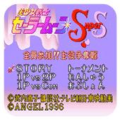 美少女战士超级S 最新版