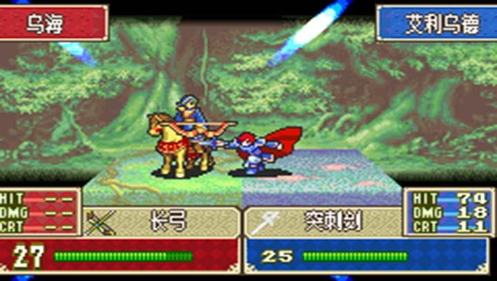 火焰纹章 烈火之剑中文版