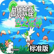 口袋妖怪空之花神标准版 汉化版