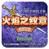 火焰纹章 封印之剑 中文版
