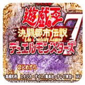 游戏王7 决斗都市传说 最新版