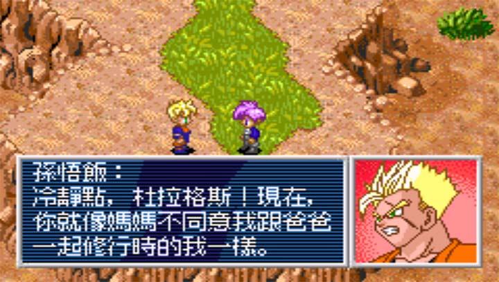 龙珠Z 悟空的遗产2繁体汉化版