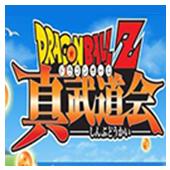 ��珠Z 真武道�� 中文版