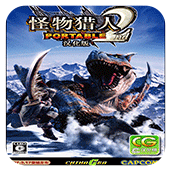 怪物猎人携带版2 中文版