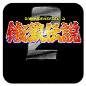 饿狼传说2 中文版