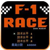 F1赛车 FC游戏硬盘版