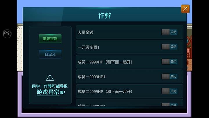 重装机兵2改汉化版