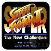 超级街头霸王二代 新的挑战者 中文版
