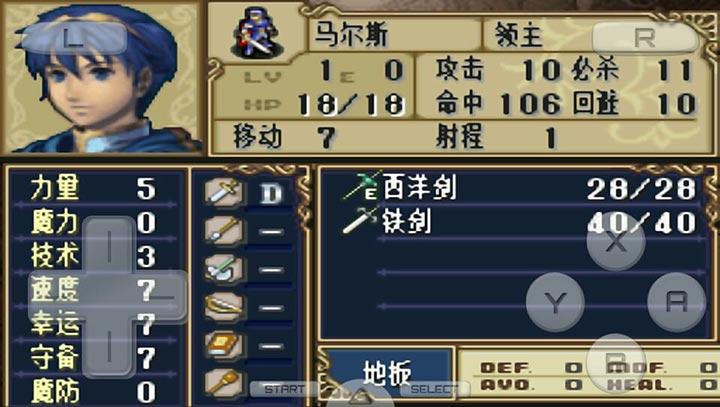 火焰纹章 新暗黑龙与光之剑汉化版