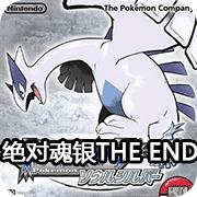 口袋妖怪 绝对魂银the end V1.0安卓版