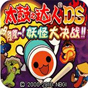 太鼓达人DS 妖怪大决战 手机版