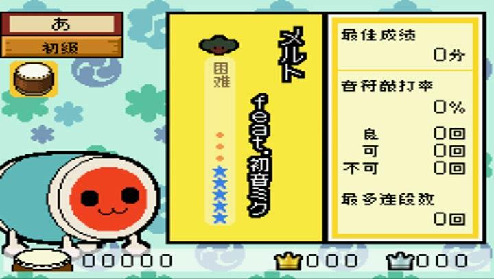 太鼓达人DS 妖怪大决战手机版