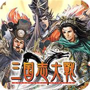 三国志大战DS 中文版