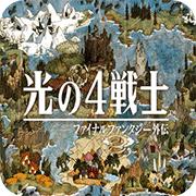 光之四战士 最终幻想外传 中文版