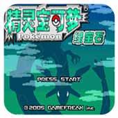 口袋妖怪 绿宝石xy1.0 中文版