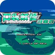 口袋妖怪 超级绿宝石8.0 V1.5 手机版