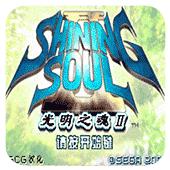 光明之魂2 安卓版