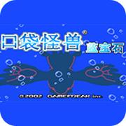 口袋妖怪 蓝宝石386 中文版
