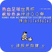 热血足球联盟2.2 超能中日球赛