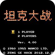 坦克大战过关版4.0安卓版