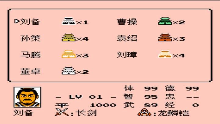 三国志2 霸王的大陆复活版V1.1.9 安卓版