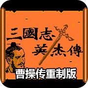 吞食天地1 曹操传重制版安卓版