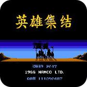 三��志 英雄集�Y1.2 安卓版