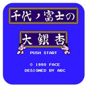 千代富士 大銀杏相撲 手机版