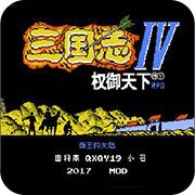 三国志4 权御天下RPG V1.171 技能版
