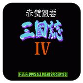 三国志4 赤壁风云 中文版
