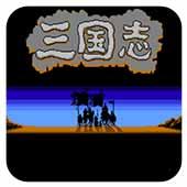 三国志1 中原之霸者 外星中文版 汉化版