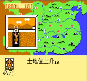 三国志1 中原之霸者 外星中文版汉化版