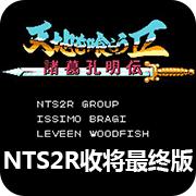 吞食天地 收将最终版 NTS2R 1.82安卓版