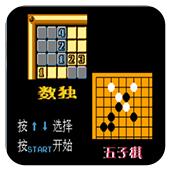 数独和五子棋 中文版