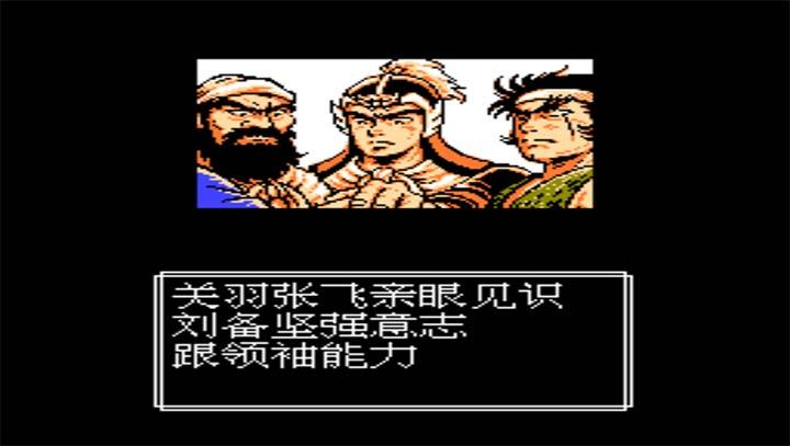 吞食天地NTS2R三國英雄傳中文版