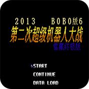 第2次机战 BOBO6 手机版
