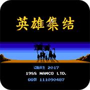 三国志 英雄集结1.1 手机版