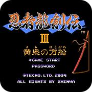忍者龙剑传3 疾风版