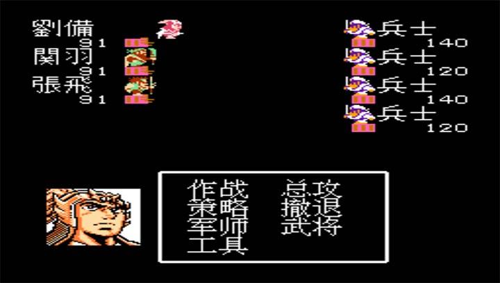 吞食天地1 玄德霸业1.4中文版