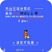 热血足球3安卓版