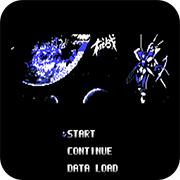 第2次机战 沧月之星简单版 手机版