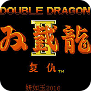 双截龙2 红色诛戮版 V3.8.4 安卓版