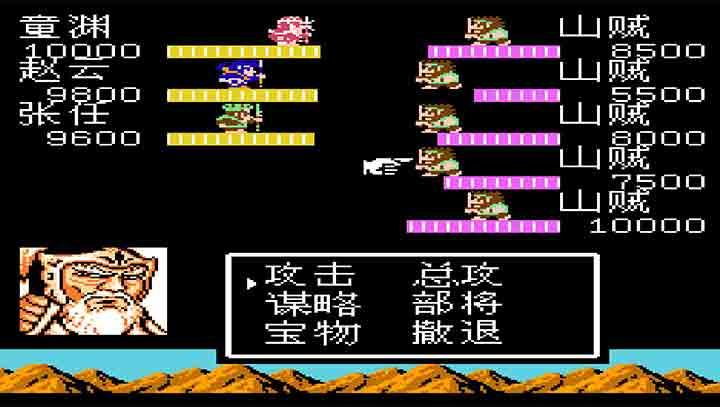 吞食天地2 之枪神传中文版